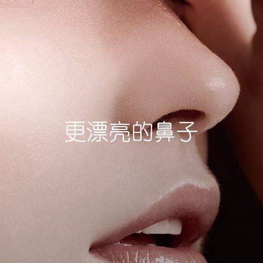 Nose C